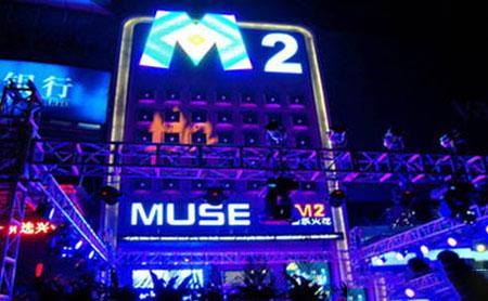MUSEM2酒吧阿拉伯水烟