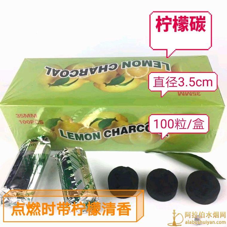 阿拉伯水烟柠檬碳 易燃碳 大小35mm 100个一盒 市场价格