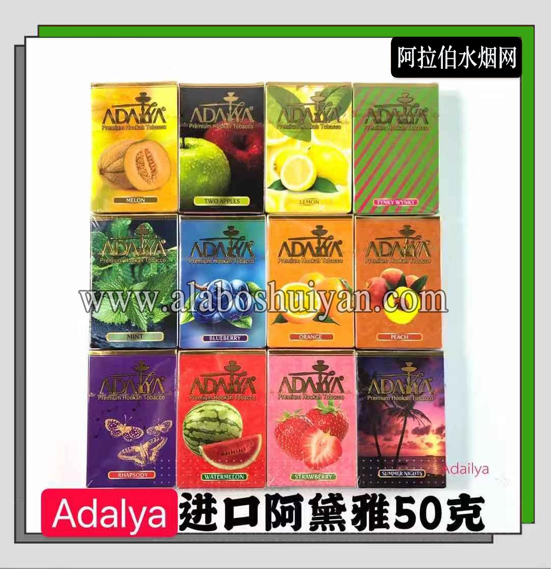 阿戴雅adalya水烟膏50克土耳其进口50g水烟膏批发中国总代理