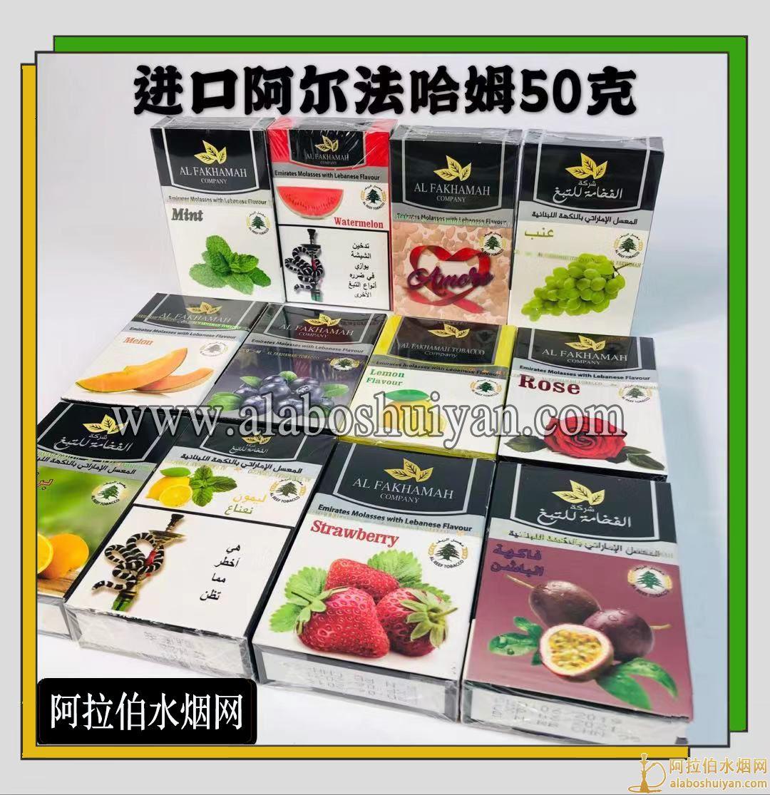 阿拉伯进口阿尔法哈姆水烟膏Al Fakhamah50克批发价格口感口味大全