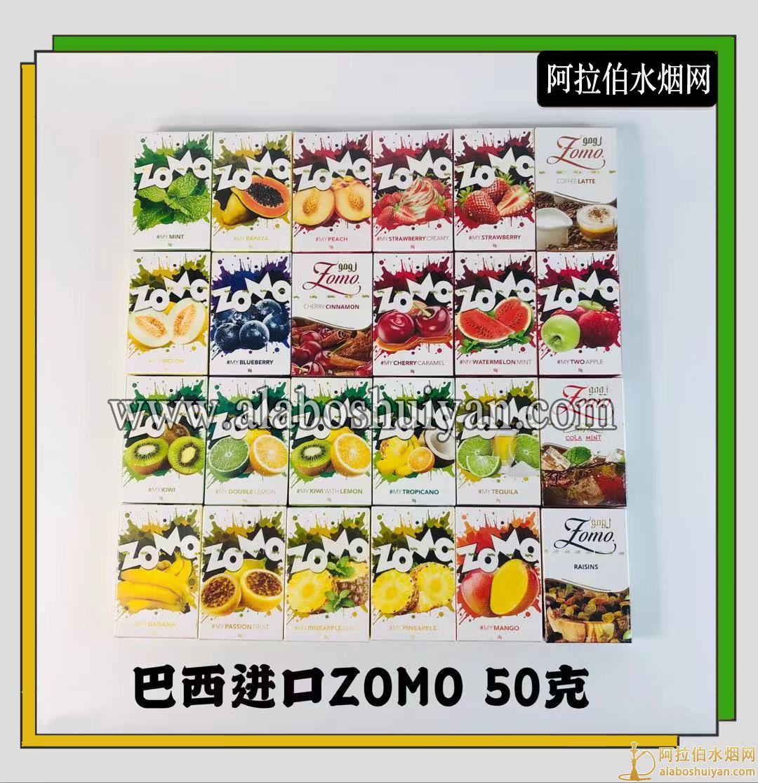 巴西进口zomo水烟膏50克口味大全批发价格图片