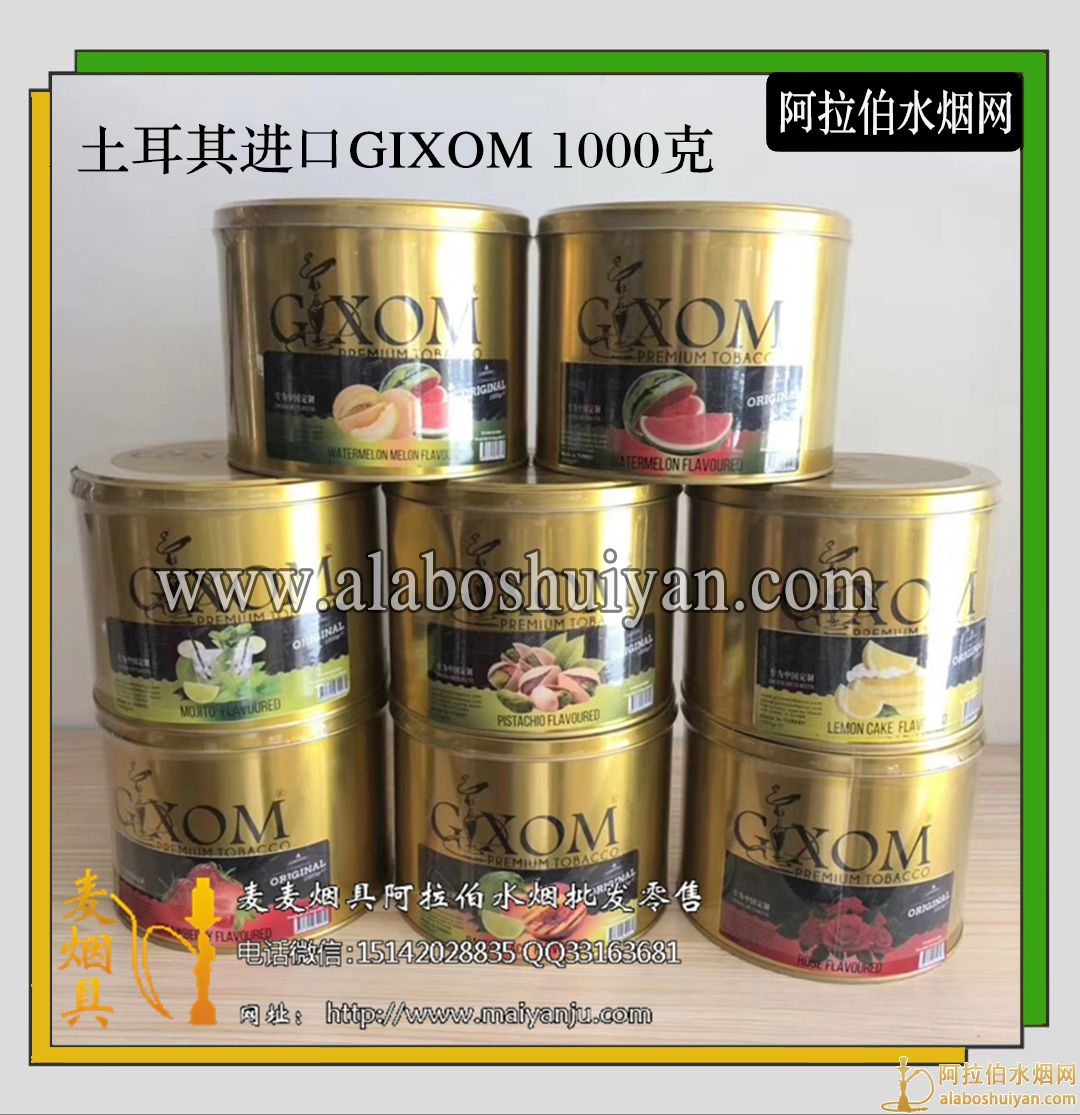 土耳其进口GIXOMtobacco1000克水烟膏口味批发价格