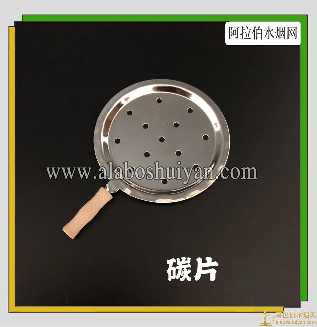 阿拉伯水烟壶烟锅碳片价格批发多少钱