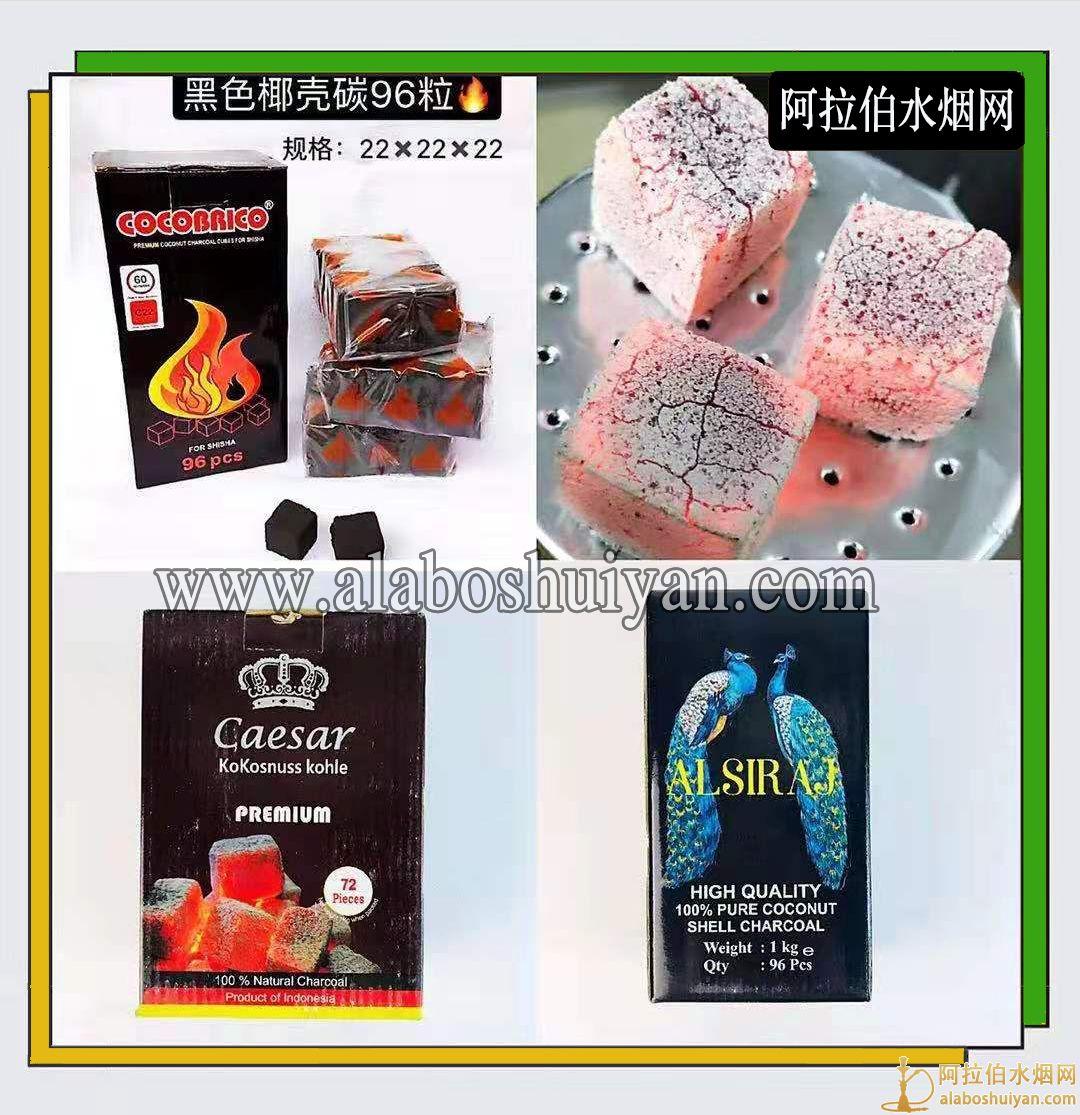 阿拉伯水烟椰壳炭品牌大全 椰壳方碳多少钱一盒