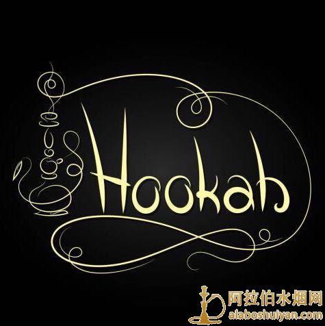 新疆克拉玛依阿拉伯水烟壶专卖店克拉玛依水烟架子批发水烟花价格