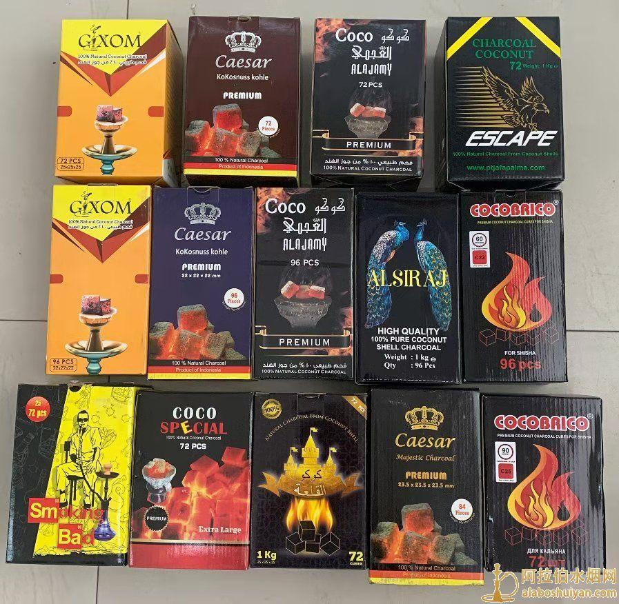 阿拉伯水烟椰壳炭大全图片价格水烟方碳批发多少钱