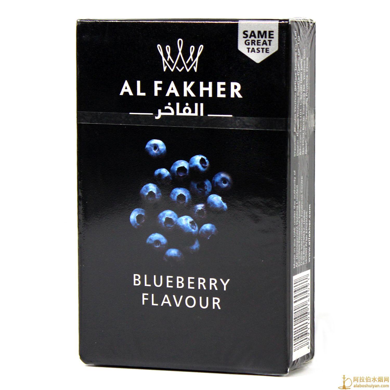 阿尔法赫Alfakher 新包装进口50克蓝莓批发图片价格