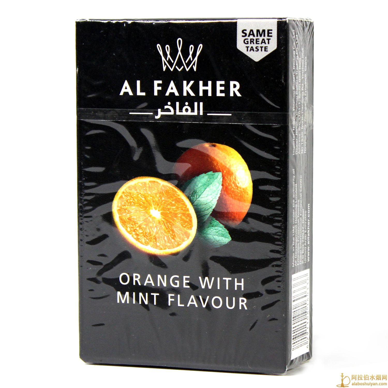 大烟雾进口阿尔法赫50克橙子薄荷味道抽着不呛 Alfakher