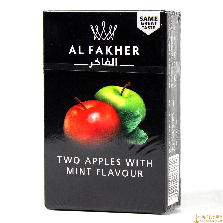 进口阿尔法赫Alfakher 新包装黑色包装50克苹果混薄荷批发