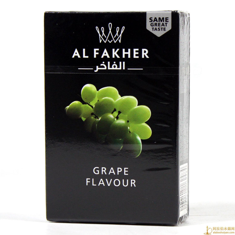 阿尔法赫50克葡萄进口图片一盒抽多久