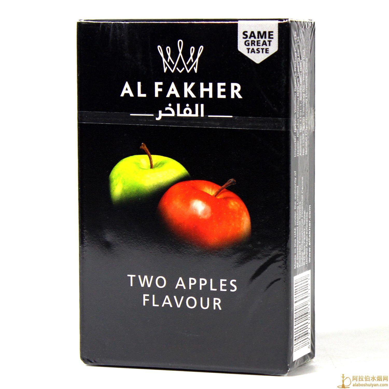 进口阿尔法赫Alfakher双苹果50克500克1千克大量批发