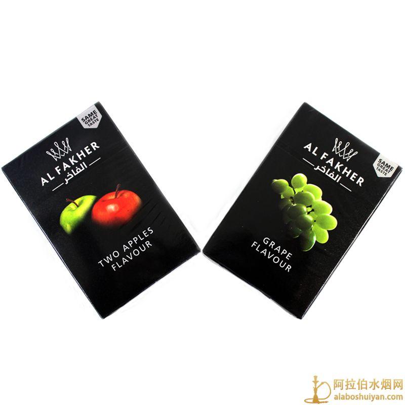 Al Fakher 进口阿尔法赫迪拜进口50克 双苹果 葡萄味道